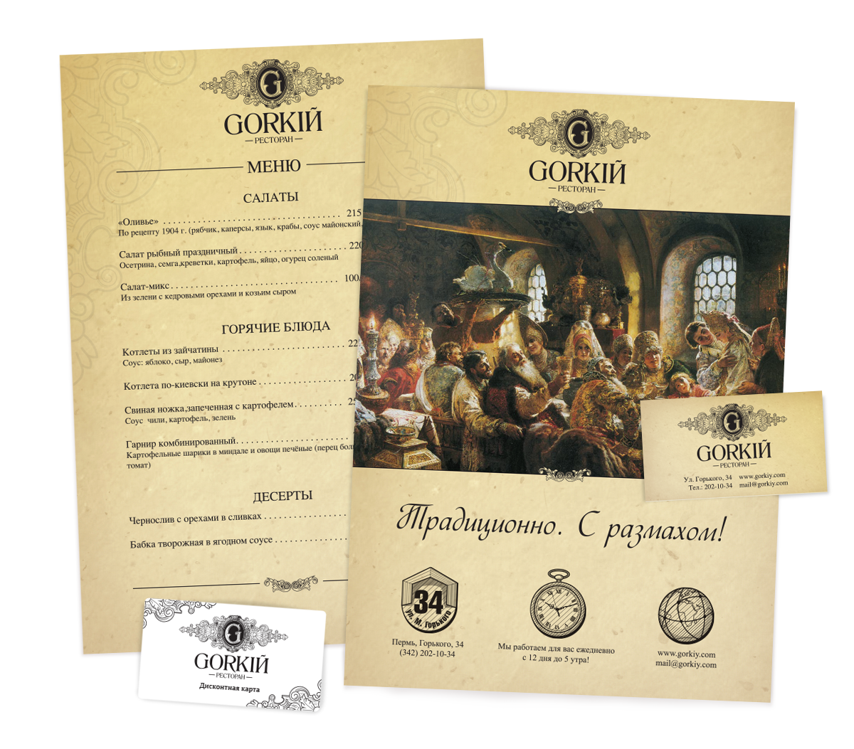 gorkiy-papers.png